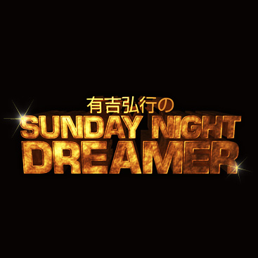 有吉弘行のsunday night dreamer 有吉弘行 jfn park