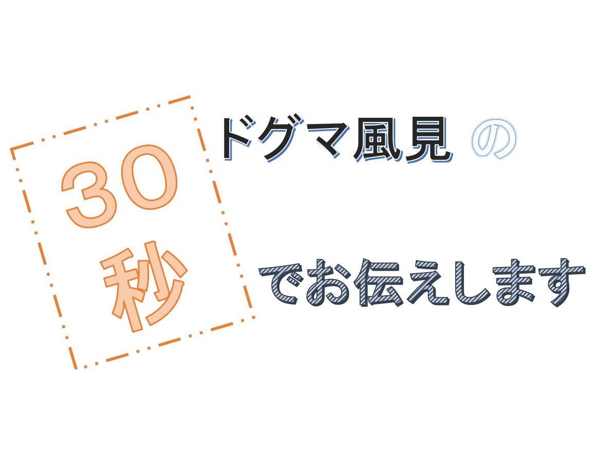 ニコラジパーク【小林幸子、ドグマ風見】月曜日
