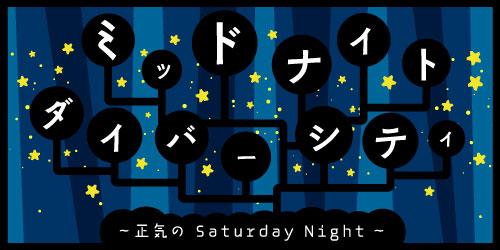 ミッドナイト・ダイバーシティー~正気の Saturday Night~|JFN PARK