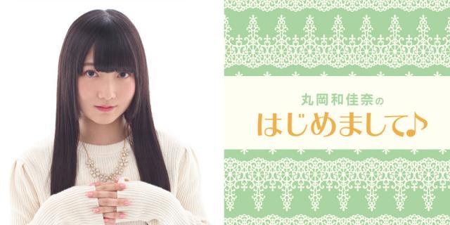 丸岡和佳奈の画像 p1_4