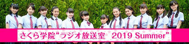 """さくら学院""""ラジオ放送室 2019 Summer"""""""
