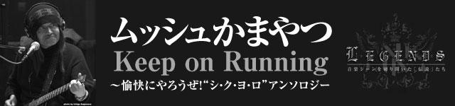 """ムッシュかまやつKeep on Running~愉快にやろうぜ!""""シ・ク・ヨ・ロ""""アンソロジー"""