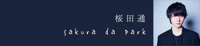 桜田通 Sakura da Park