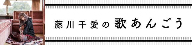 藤川千愛の歌あんごう