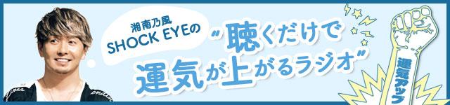"""湘南乃風 SHOCK EYEの""""聴くだけで運気が上がるラジオ"""""""