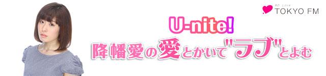 "U-nite! 降幡愛の愛とかいて""ラブ""とよむ"