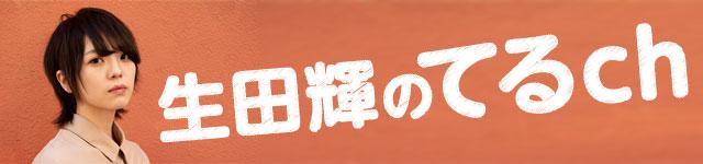 生田輝のてるch