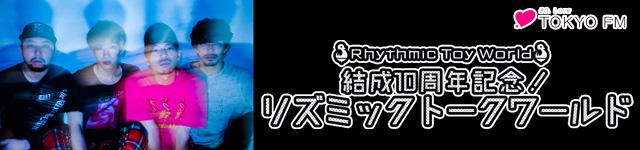 結成10周年記念!リズミックトークワールド