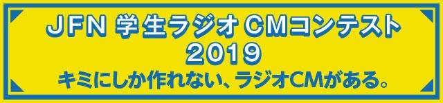 JFN学生ラジオCMコンテスト2019